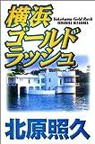「横浜ゴールドラッシュ」北原 照久