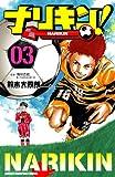 ナリキン! 03 (少年チャンピオン・コミックス)