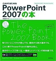 これからはじめるPowerPoint2007の本 (自分で選べるパソコン到達点)
