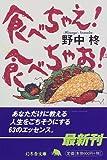 食べちゃえ!食べちゃお! (幻冬舎文庫)