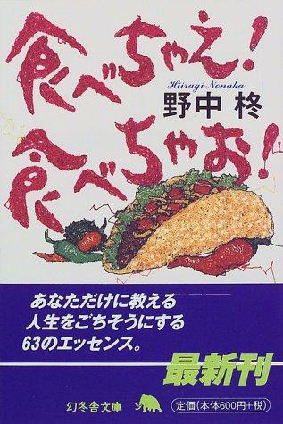 食べちゃえ!食べちゃお! (幻冬舎文庫)の詳細を見る