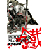 PEACE MAKER 鐵 1 (BLADE COMICS)