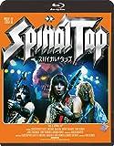 スパイナル・タップ なぜか今頃やっと日本公開、バンドあるある満載