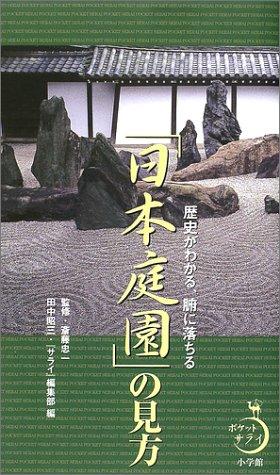 「日本庭園」の見方―歴史がわかる、腑に落ちる (ポケットサライ)