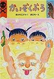 かいぞくぶろ (新日本ひまわり文庫2)