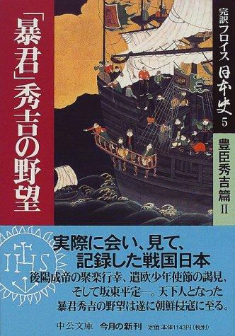 完訳フロイス日本史〈5〉「暴君」秀吉の野望―豊臣秀吉篇(2) (中公文庫)