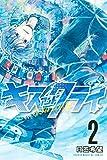 キスアンドクライ(2) (週刊少年マガジンコミックス)