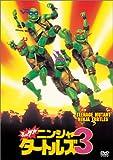 ミュータント・ニンジャ・タートルズ3 [DVD]