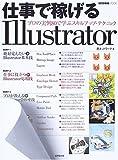 仕事で稼げるIllustrator―プロの実例80で学ぶスキルアップ・テクニック (SEIBIDO MOOK)