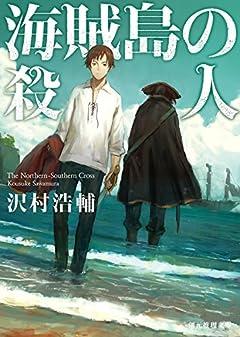 海賊島の殺人 (創元推理文庫)