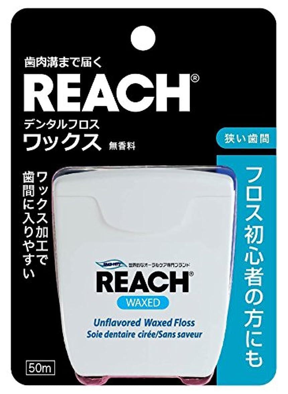 インシデントエミュレートするバースREACH(リーチ) リーチデンタルフロス ワックス 50M 単品
