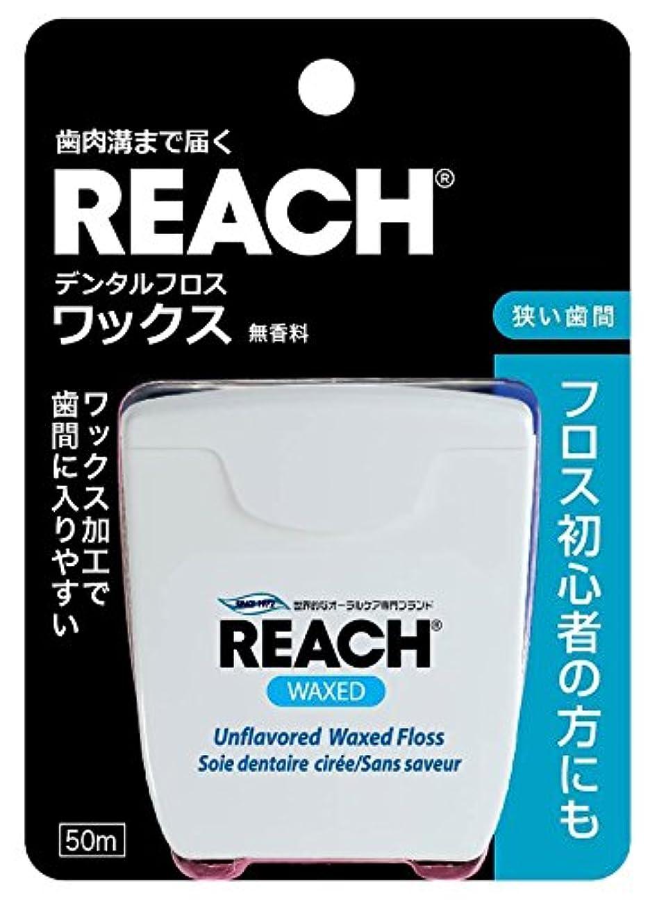 短くする熟練したポーチREACH(リーチ) リーチデンタルフロス ワックス 50M 単品