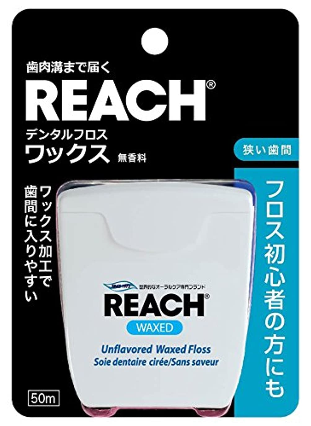 残酷な遊びます非公式REACH(リーチ) リーチデンタルフロス ワックス 50M 単品