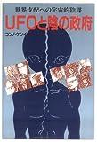 UFOと陰の政府―世界支配への宇宙的陰謀