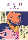 恋の門 (5) (ビームコミックス)