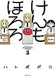 けんもほろろ(3) (バンブーコミックス 4コマセレクション)