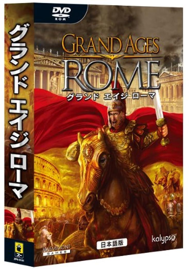 代数的理論名義でGRAND AGES ROME グランド エイジ ローマ 日本語版