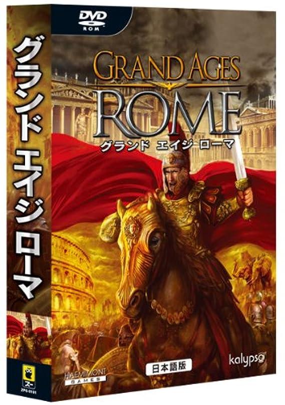ハッチミント外側GRAND AGES ROME グランド エイジ ローマ 日本語版