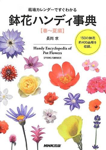 栽培カレンダーですぐわかる 鉢花ハンディ事典 春~夏編