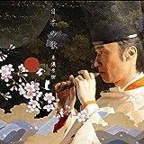 日本の歌(通常盤)(SHM-CD)