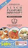 ランチパスポート船橋市川版Vol.6 (ランチパスポートシリーズ)