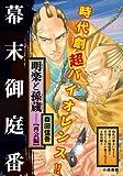 明楽と孫蔵 再会編 (キングシリーズ 漫画スーパーワイド)