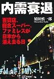 内需衰退 百貨店、総合スーパー、ファミレスが日本から消え去る日