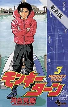 モンキーターン(3)【期間限定 無料お試し版】 (少年サンデーコミックス)