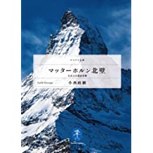 マッターホルン北壁 日本人冬期初登攀 (ヤマケイ文庫)