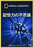 ナショナル ジオグラフィック〔DVD〕 記憶力の不思議