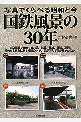 国鉄風景の30年―写真で比べる昭和と今 単行本