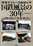 国鉄風景の30年―写真で比べる昭和と今