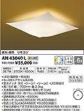 KOIZUMI(コイズミ照明) 和風LEDシーリングライト 優帆(ゆうほ) 【適用畳数:~6畳】 調光・調色タイプ AH43040L