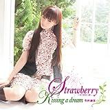 Strawberry 〜甘く切ない涙〜 / 今井麻美