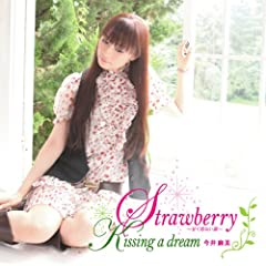 今井麻美「Kissing a dream」のジャケット画像
