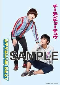 【Amazon.co.jp限定】チーモンチョーチュウ シチサンLIVE BEST Vol.2 (アザージャケット付)(完全数量限定) [DVD]
