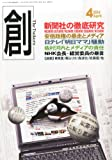 創 (つくる) 2014年 04月号 [雑誌] 画像