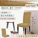 Subrtex 椅子カバー ジャガード生地 ストレッチ素材 座面とチェア両対応 フィット式 ポリエステル 背もたれ椅子フルカバー (4枚, ベージュ ジャガード)