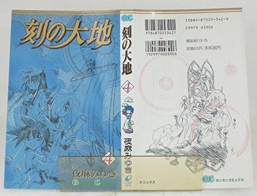 刻の大地 4 (ガンガンコミックス)の詳細を見る