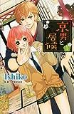 京男と居候 / Ishiko のシリーズ情報を見る