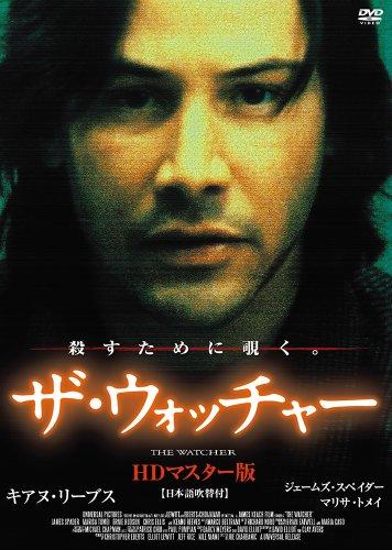 ザ・ウォッチャー HDマスター版 [DVD]