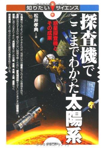 探査機でここまでわかった太陽系 ―惑星探査機とその成果― (知りたい!サイエ...