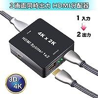 BLUPOW 4K30Hz HDMI分配器 1入力2出力 hdmiセレクター hdmiスプリッター 2160P 3D PS4 Xbox Blu-ray Fire TV Apple TVなど対応 2画面同時出力可能