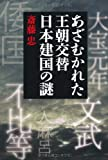 あざむかれた王朝交替 日本建国の謎