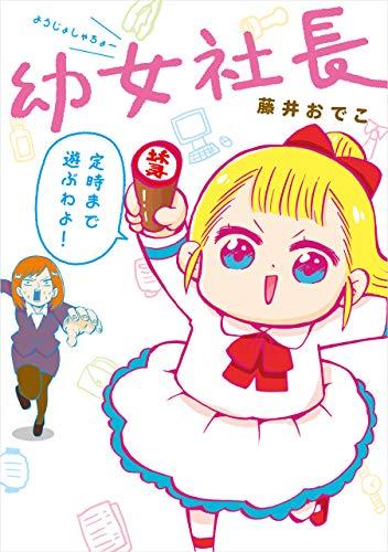 【Kindleセール】最大50%オフ「KADOKAWA『幼女社長』新刊発売&アニメ化記念 こんなのアリ?!とにかく笑える!コミックフェア」開催中(1/28まで)