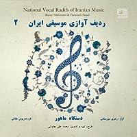 National Vocal Radifs of Iranian Music Vol. 2 (Dastgah-e Mahoor) [並行輸入品]