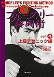 ブルース・リー格闘術〈vol.4〉上級テクニック編