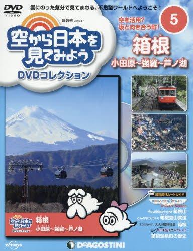 空から日本を見てみようDVD 5号 (箱根 小田原~強羅~芦ノ湖) [分冊百科] (DVD付) (空から日本を見てみようDVDコレクション)
