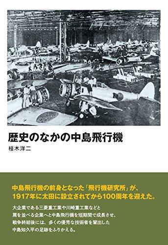 歴史のなかの中島飛行機