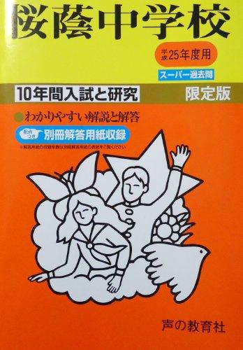 桜蔭中学校 25年度用 (10年間入試と研究8)